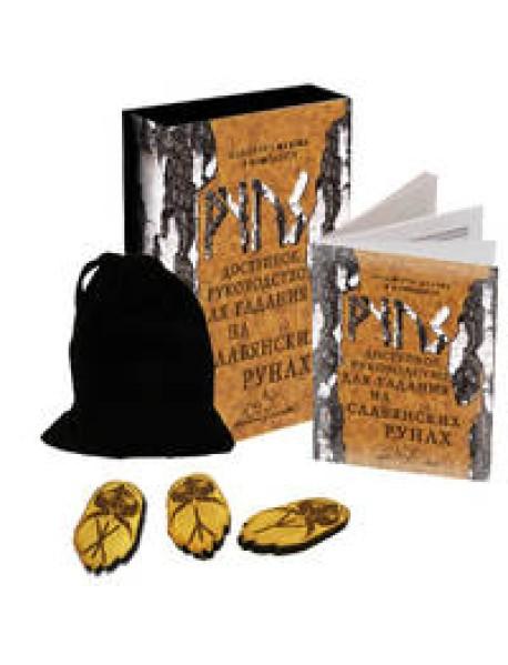 Руны славянские из бука (18 рун в бархатном мешочке на кулиске + доступное руководство)