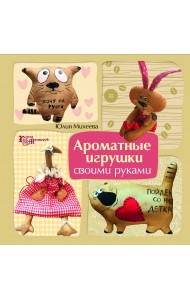 Ароматные игрушки своими руками