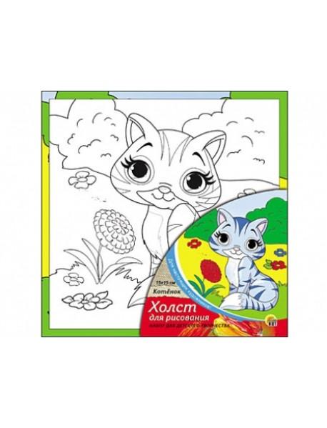 """Холст """"Котёнок"""", с красками, 15х15 см"""