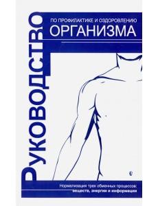 Руководство по профилактике и оздоровлению организма