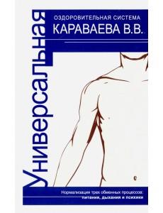 Универсальная оздоровительная система В.В. Караваева