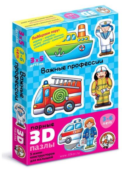 """Парные 3D пазлы """"Важные профессии"""""""