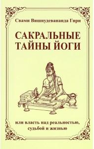 Сакральные тайны йоги или власть над реальностью, судьбой и жизнью