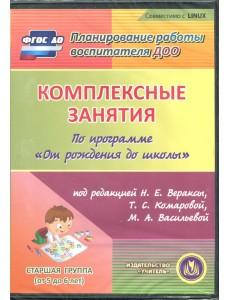 CD-ROM. Комплексные занятия по программе