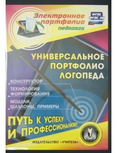 CD-ROM. Универсальное портфолио логопеда. Конструктор. Технология формирования. Модели. Шаблоны. Примеры. ФГОС