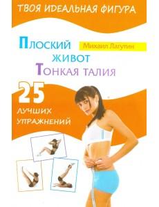 Плоский живот. Тонкая талия. 25 лучших упражнений