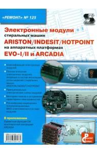 Электронные модули стиральных машин INDESIT/ARISTON/HOTPOINT на аппаратных платформах EVO-I/II, ARCADIA. Приложение к журналу