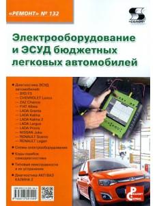 Электрооборудование и ЭСУД бюджетных легковых автомобилей. Приложение к журналу