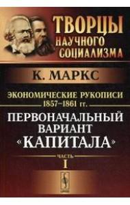 Экономические рукописи 1857-1861 гг. (Первоначальный вариант