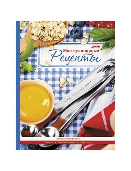 """Книга для записи рецептов """"Домашняя кухня"""", А5, 96 листов"""