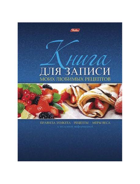 """Книга для записи рецептов """"Ягодный десерт"""", А5, 96 листов"""