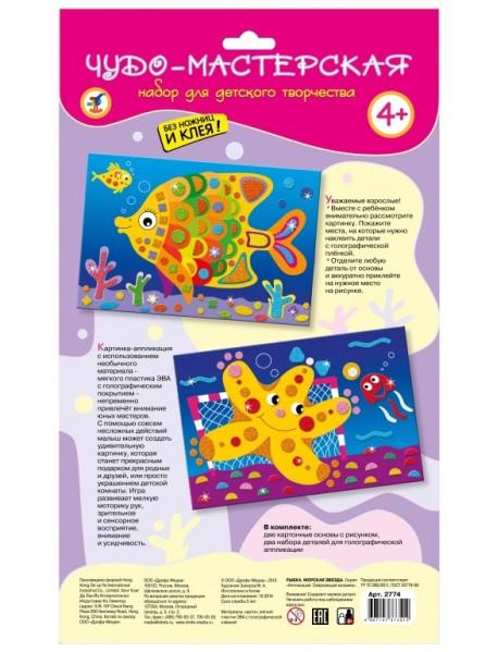 """Набор для детского творчества. Сверкающая мозаика """"Рыбка. Морская звезда"""""""