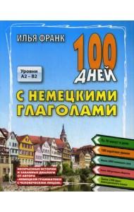 100 дней с немецкими глаголами. Уровни А2 - В2. Учебное пособие