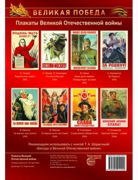 Великая Победа. Плакаты Великой Отечественной войны (8 плакатов)