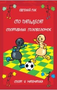 Сто пятьдесят спортивных головоломок. Спорт и математика