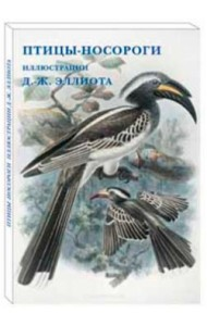 Птицы-носороги. Иллюстрации Д.-Ж. Эллиота