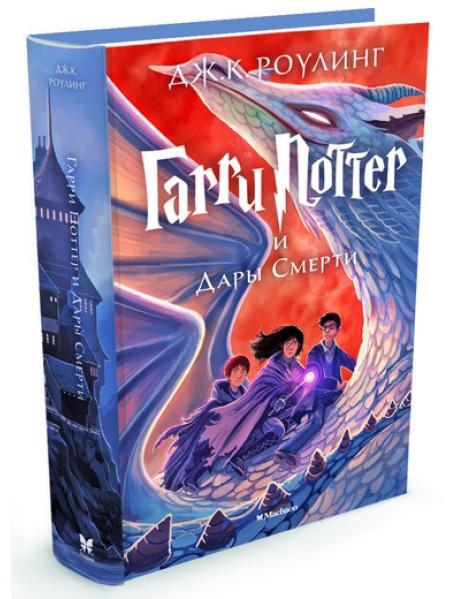 Гарри Поттер и Дары Смерти. Книга 7