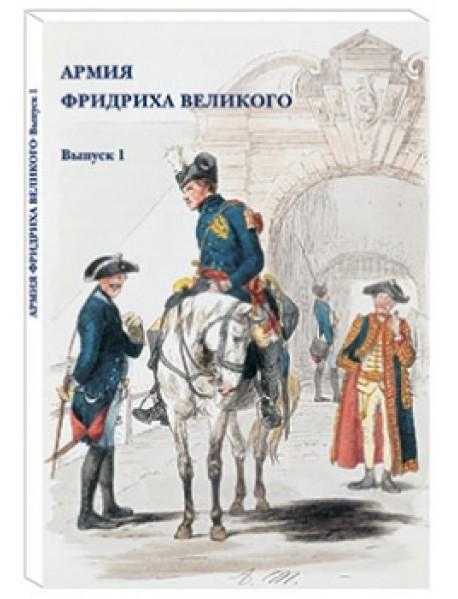 Армия Фридриха Великого. Выпуск 1