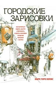 Городские зарисовки. Учебное пособие