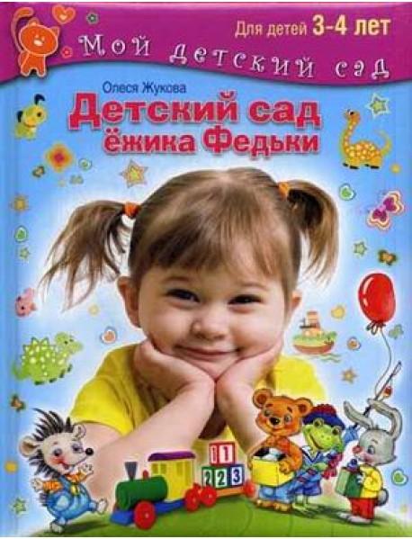 Детский сад Ежика Федьки (с наклейками)