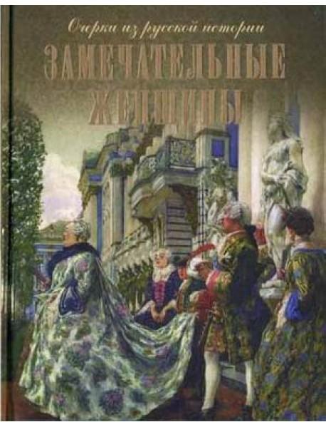 Замечательные женщины. Очерки из русской истории (золотой обрез)