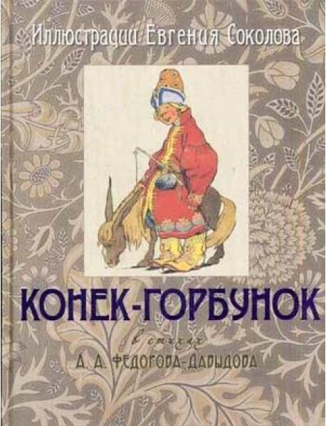 Конек-Горбунок (золотой обрез)