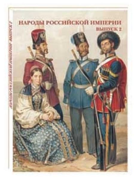 Народы Российской империи. Выпуск 2