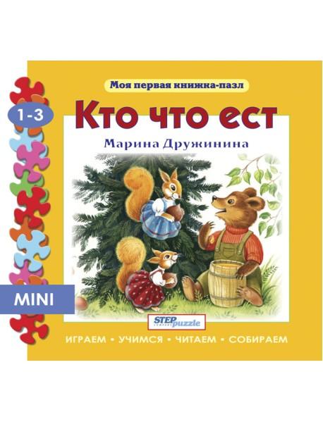 """Мини книжка-пазл """"Кто что ест"""""""
