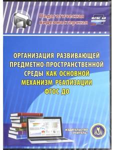 CD-ROM. Организация развивающей предметно-пространственной среды как основной механизм реализации ФГОС ДО