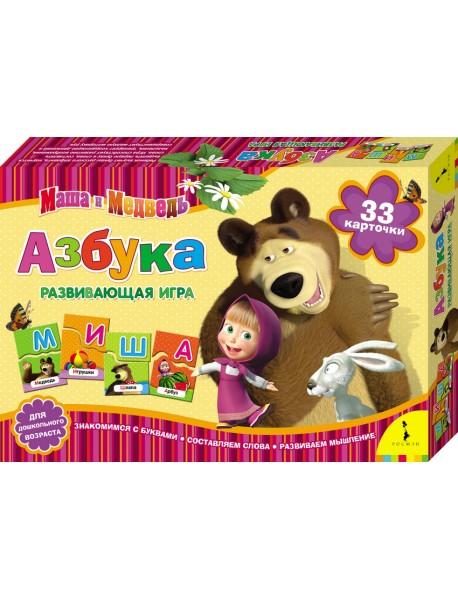 """Развивающая игра """"Маша и Медведь. Азбука"""", большой формат"""