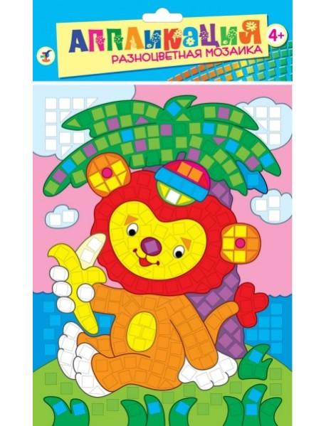 """Разноцветная мозаика """"Львёнок на острове"""""""