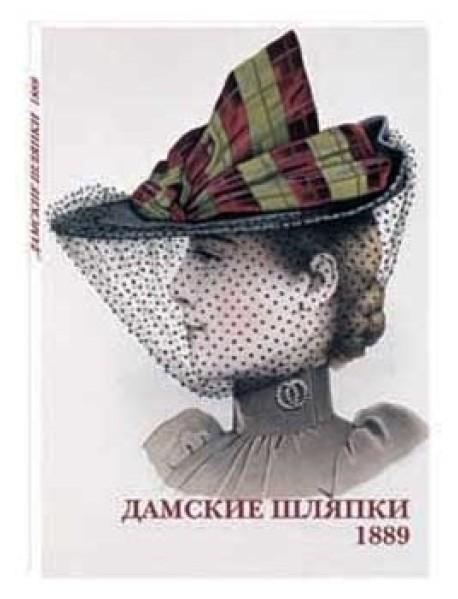 Дамские шляпки. 1889