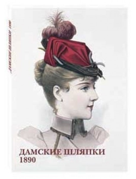 Дамские шляпки. 1890