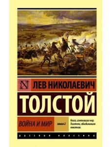Война и мир. Книга 2