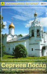 Сергиев Посад. Часть 2. Достопримечательности города