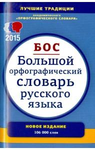 Большой орфографический словарь русского языка. 106 000 слов