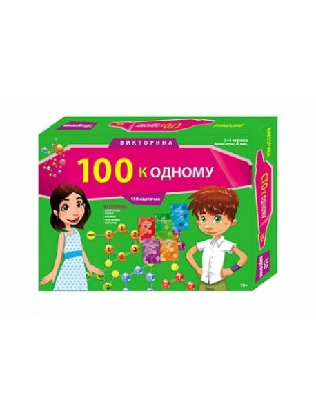 """Викторина """"100 к одному"""", 150 карточек"""
