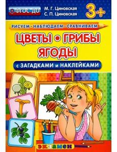 Цветы, грибы, ягоды (с загадками и наклейками). 3+. ФГОС ДО