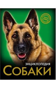 Энциклопедия. Собаки