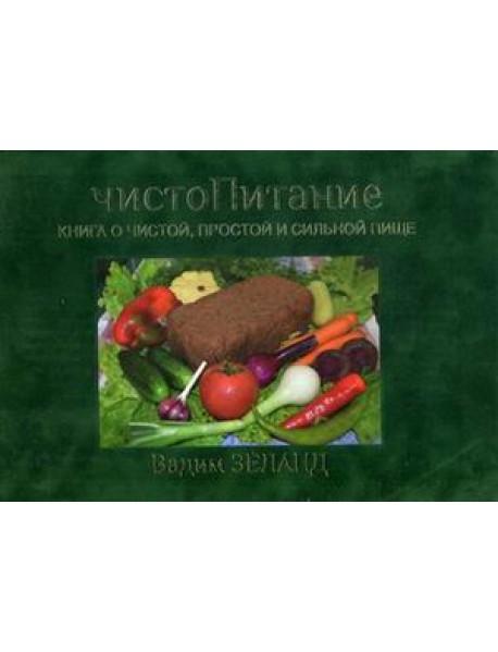 ЧистоПитание. Книга о чистой, простой и сильной пище
