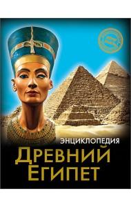 Энциклопедия. Древний Египет