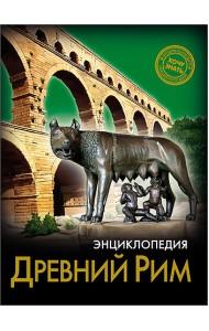 Энциклопедия. Древний Рим