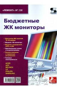 Бюджетные ЖК мониторы. Приложение к журналу