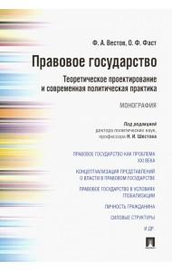 Правовое государство. Теоретическое проектирование и современная политическая практика. Монография