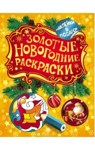Золотые новогодние раскраски. Шарик