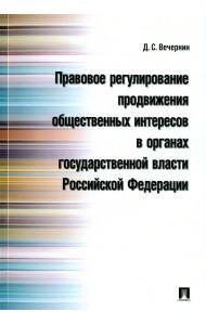 Правовое регулирование продвижения общественных интересов в органах государственной власти Российской Федерации. Монография