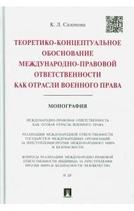 Теоретико-концептуальное обоснование международно-правовой ответственности как отрасли военного права. Монография