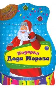 Подарки Деда Мороза. Задания, игры и головоломки для детей