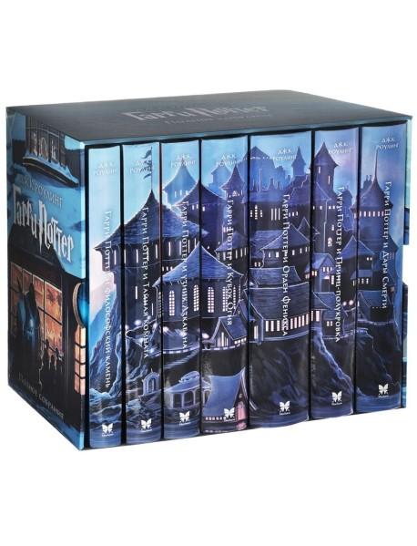 Гарри Поттер. Комплект из 7 книг в футляре (количество томов: 7)