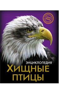 Энциклопедия. Хищные птицы